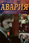Авария (1974)