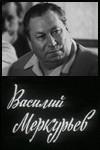 Василий Меркурьев (1975)